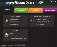 Movavi Video Suite 11 ключ