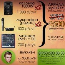 2 Радиомикрофона AKG SR 40
