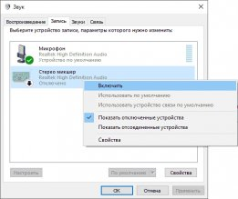 Стерео микшер для Windows 8