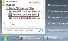 Free MP3 Cutter and Editor в меню ПУСК