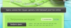 Редактор Аудио Файлов Онлайн